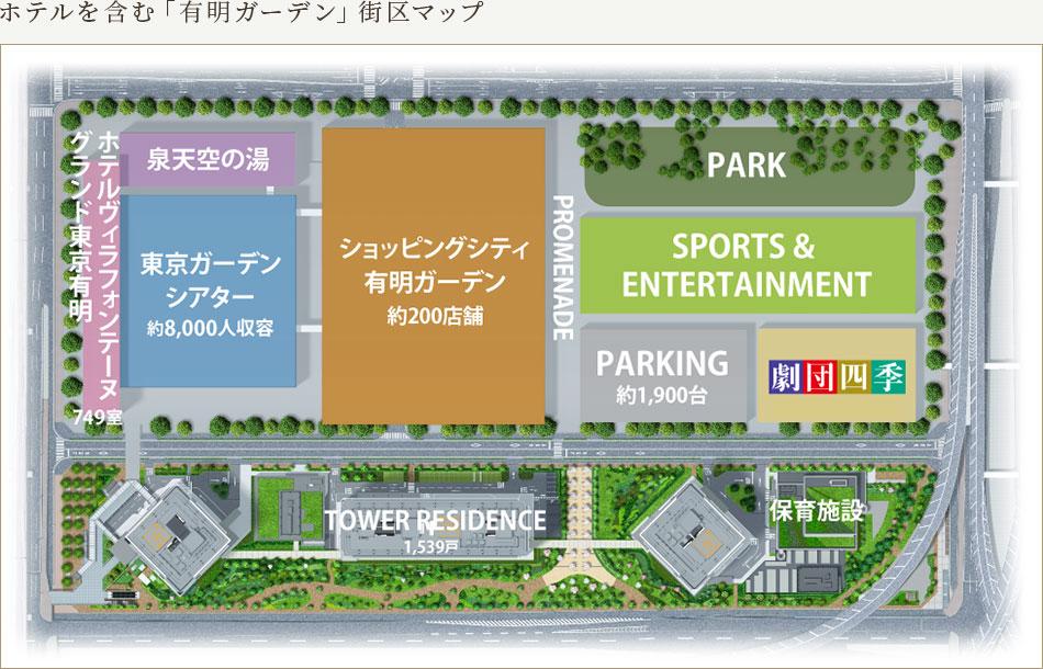 ホテルを含む「有明ガーデン」街区マップ